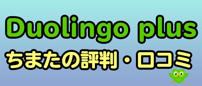 Duolingo plusのちまたの評判・口コミの説明画像