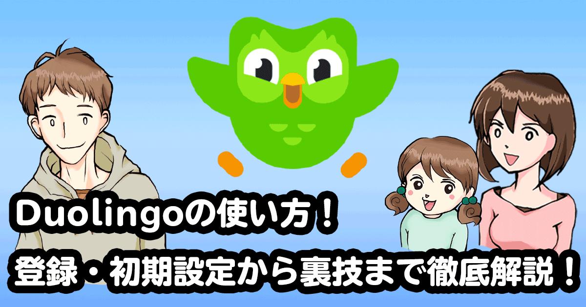 Duolingoの使い方!登録・初期設定から裏技まで徹底解説!の説明画像