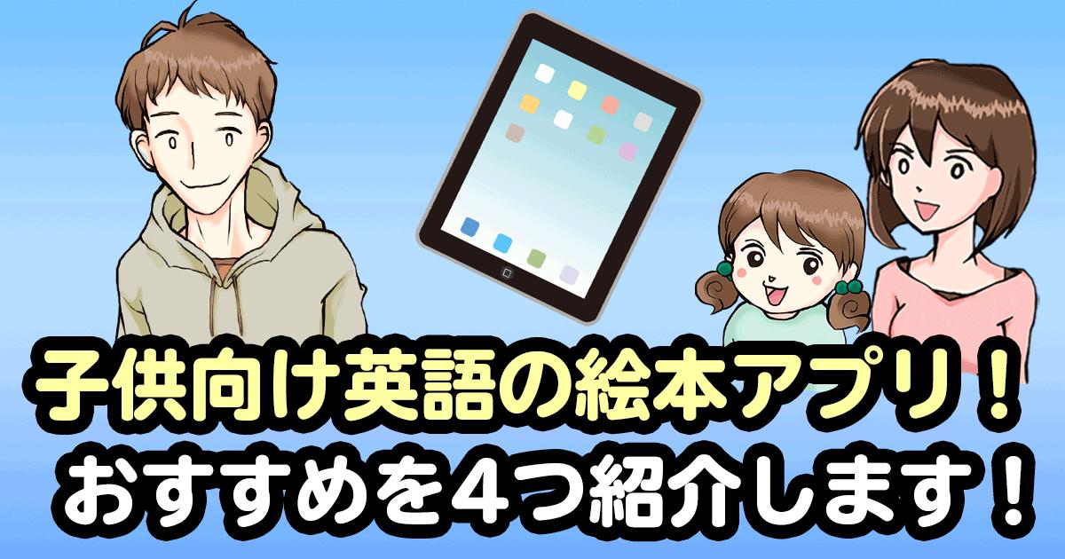 子供向け英語の絵本アプリ!おすすめを4つ紹介します!の説明画像