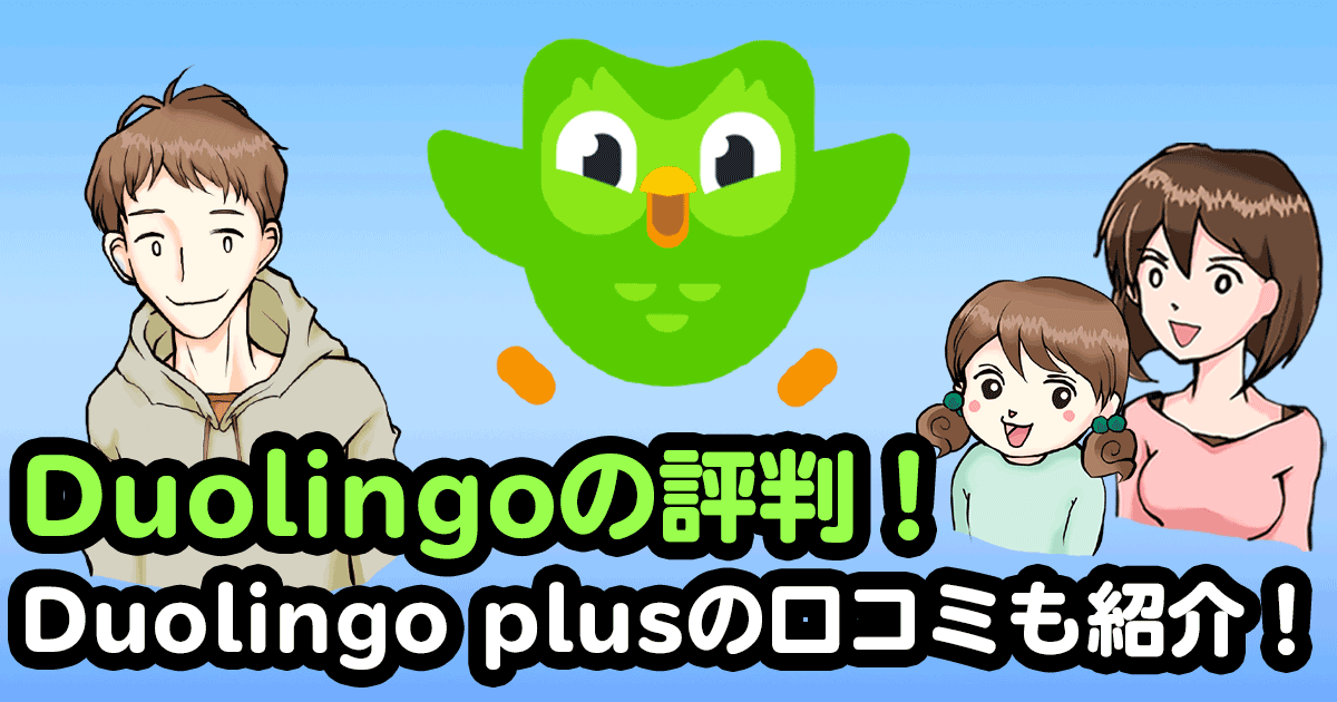 Duolingoの評判!Duolingo plusの口コミも紹介!の説明画像