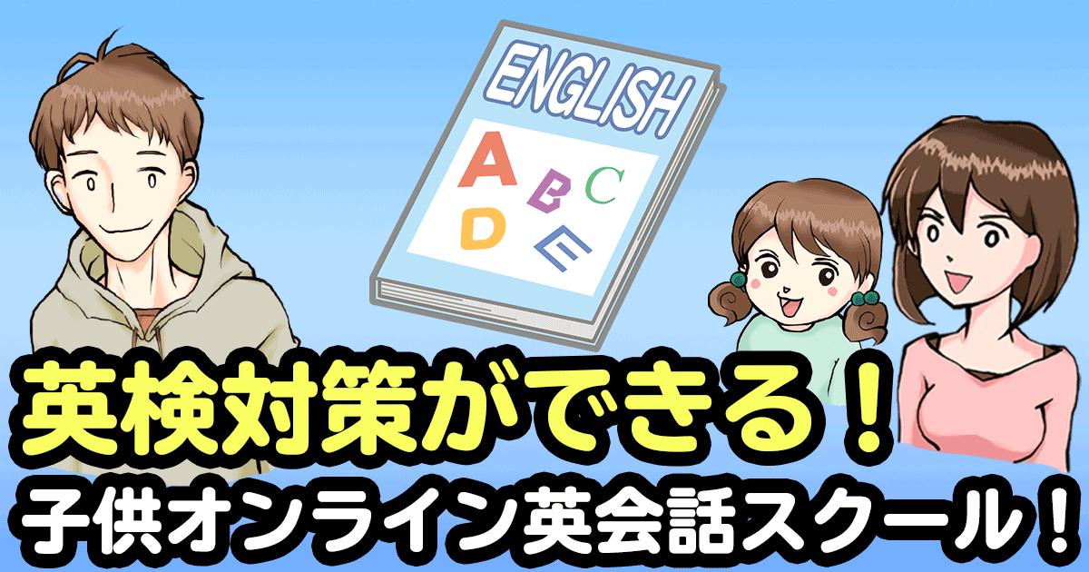 英検対策ができる子供オンライン英会話!【小学生向け】の説明画像