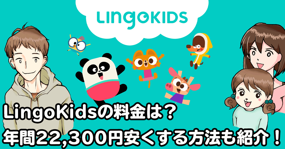 LingoKidsの料金は?年間22,300円安くする方法も紹介!の説明画像
