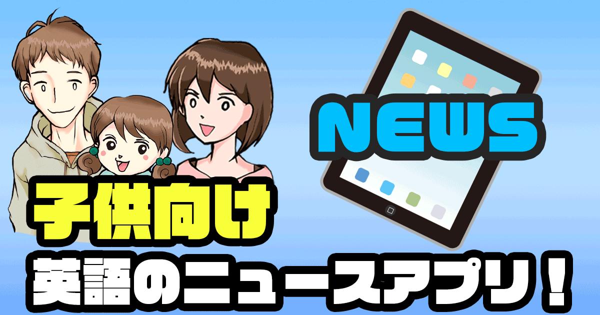子供向け英語のニュースアプリ!の説明画像