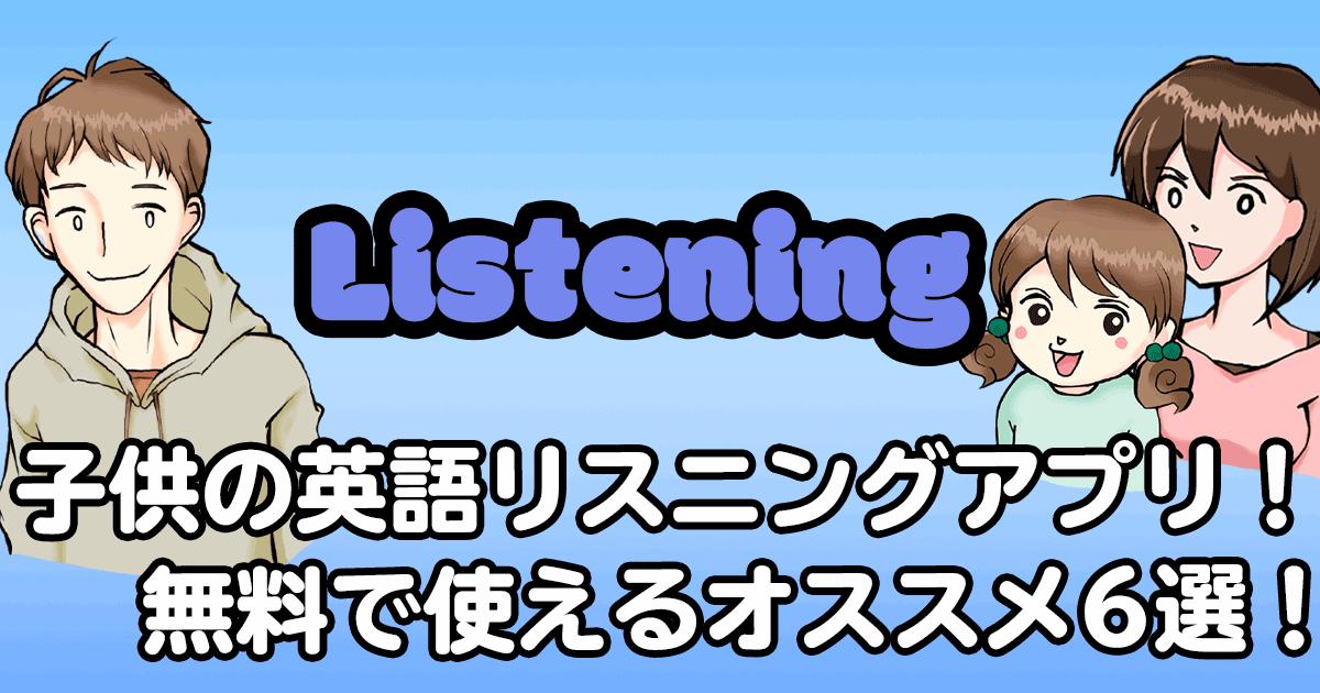 子供の英語リスニングアプリ!無料で使えるオススメ6選!の説明画像