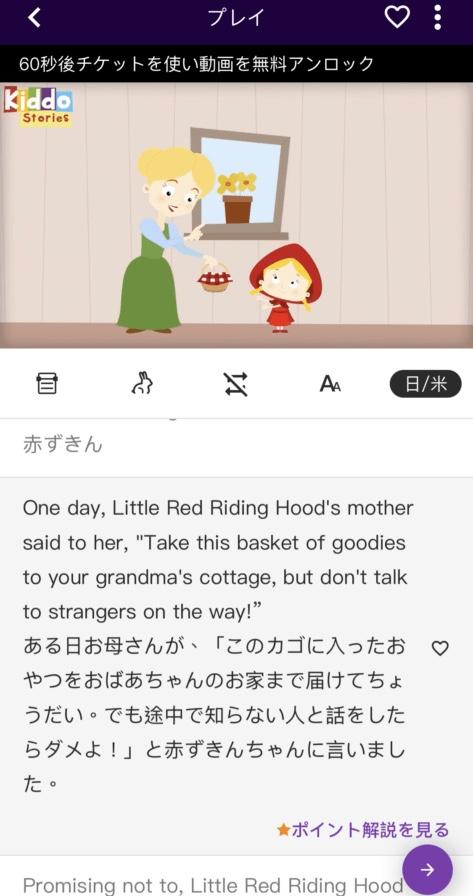英語の聞き流しができるラジオみたいなアプリ「VoiceTube」