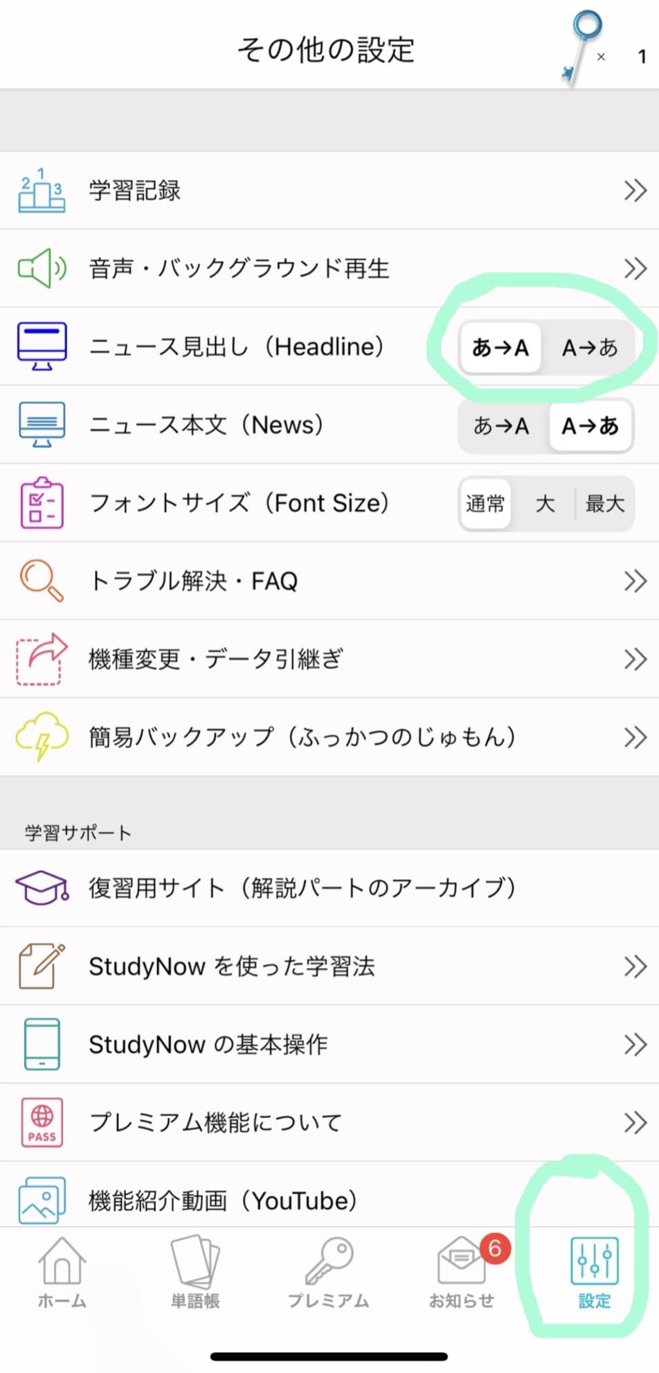 日本語表示に変更する方法の説明画像
