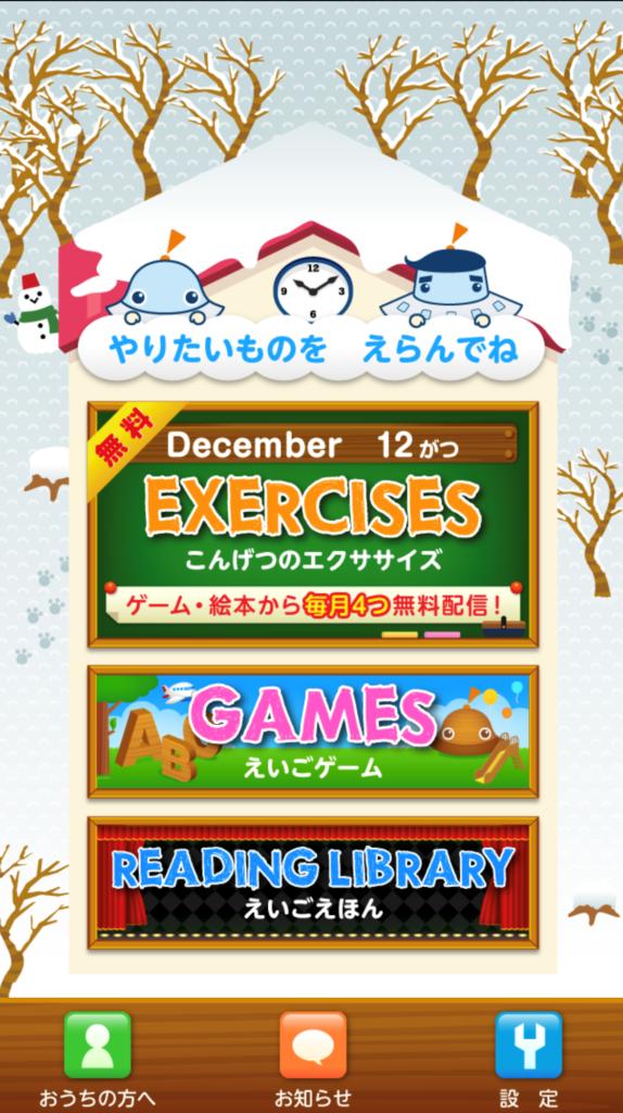 無料で遊べるゲームの画像