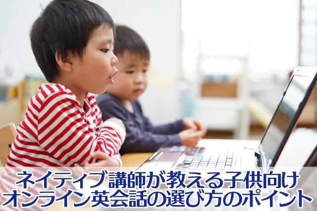 オンライン英会話スクールでネイティブ講師にレッスンを受けている子供のイメージ