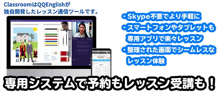 QQキッズのシステムClassroomの説明画像