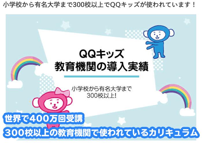 QQキッズのカリキュラムの説明画像