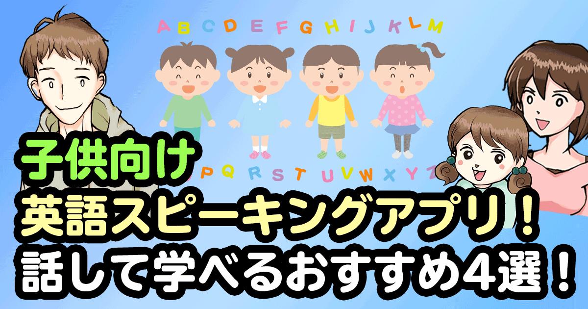 子供向け英語スピーキングアプリ!話して学べるおすすめ4選!