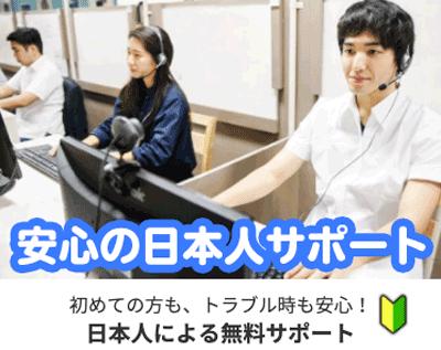 QQキッズの日本人サポートの画像