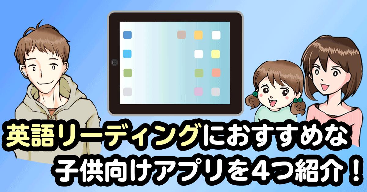 英語リーディングにおすすめな子供向けアプリを4つ紹介!の説明画像