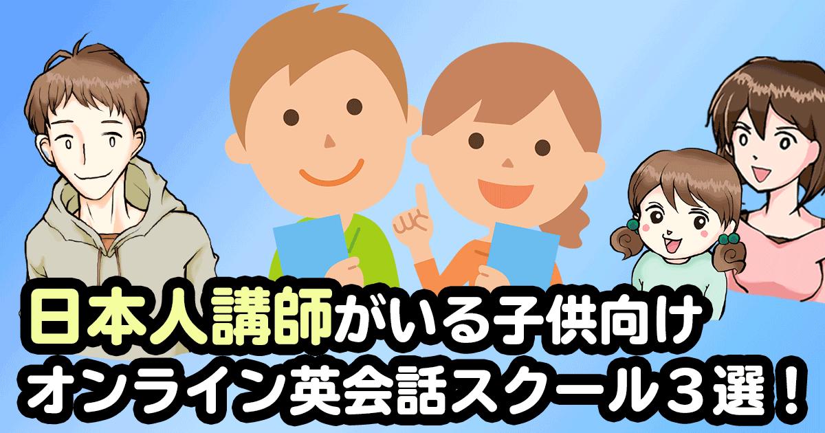 日本人講師がいる子供向けオンライン英会話スクール3選!の説明画像