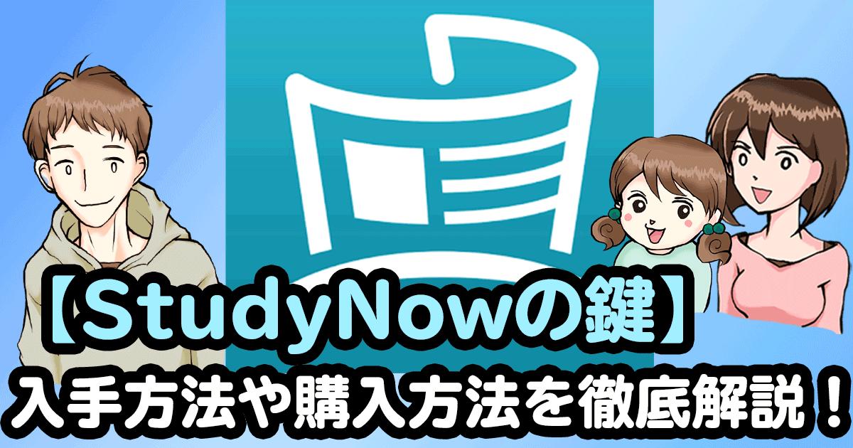 StudyNowの鍵の入手方法や購入方法を徹底解説の説明画像