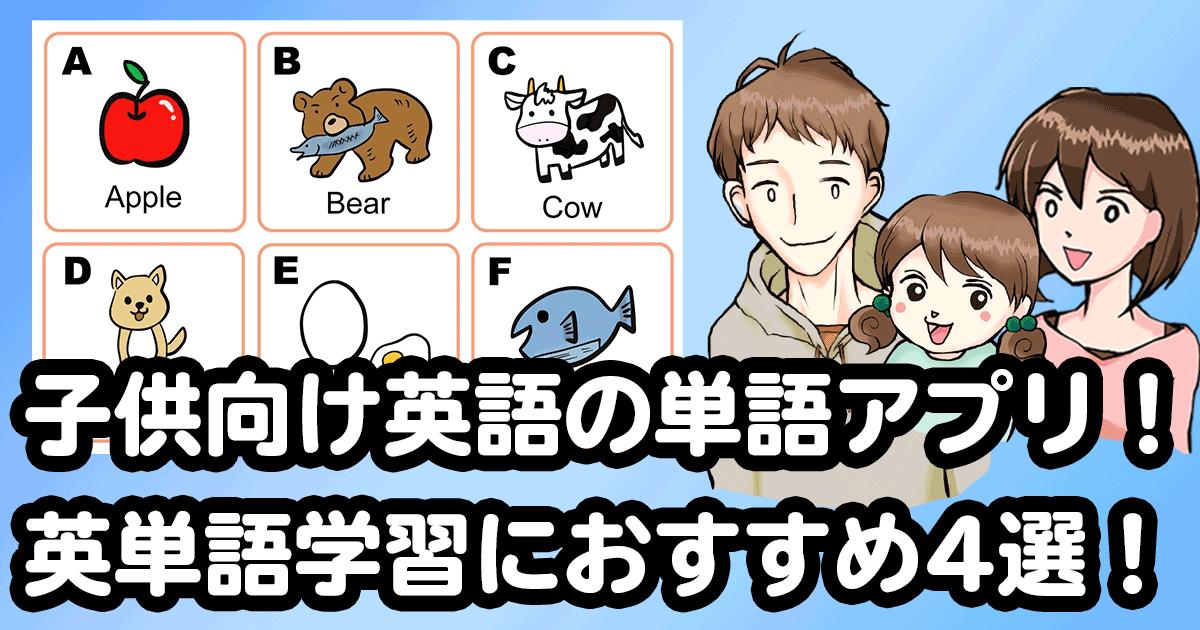 子供向け英語の単語アプリ!英単語学習におすすめ4選!の説明画像