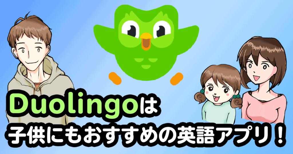 Duolingoは子供にもおすすめの英語アプリの説明画像