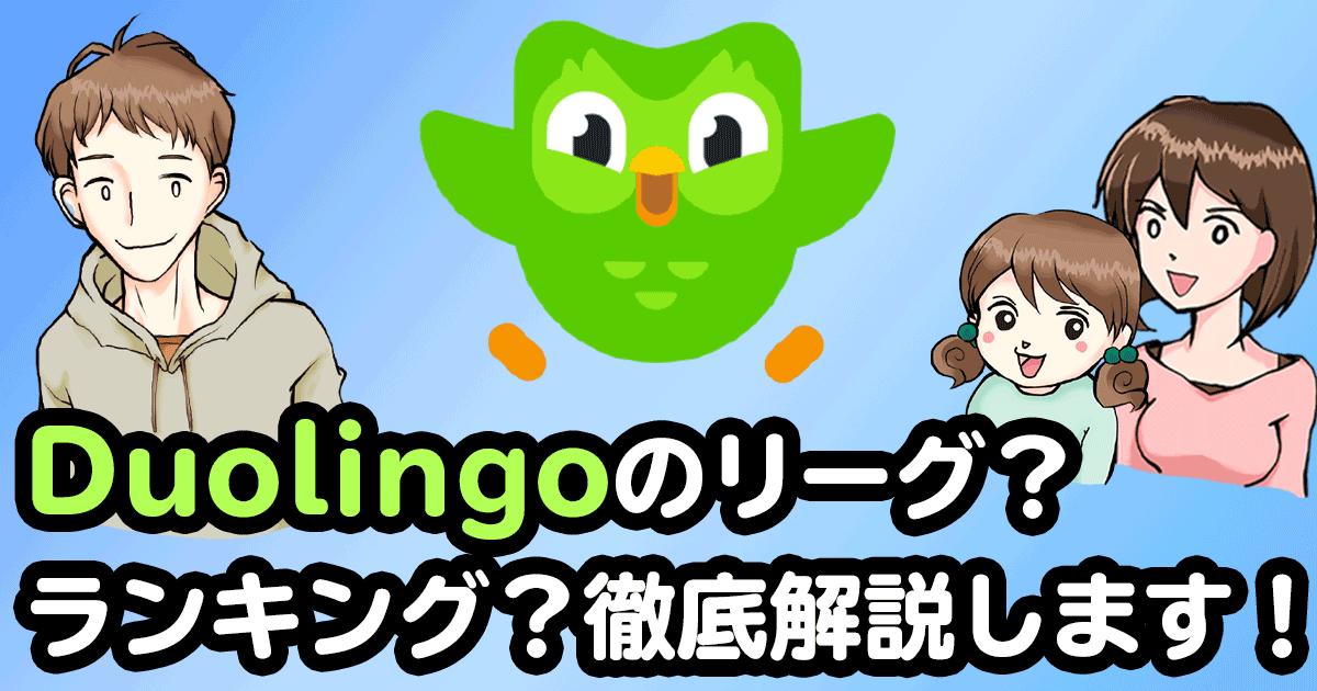 Duolingoのリーグ?ランキング?徹底解説します!の説明画像