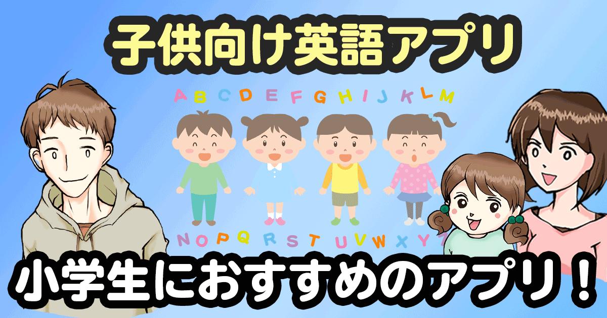 小学生におすすめの子供向け英語アプリの説明画像