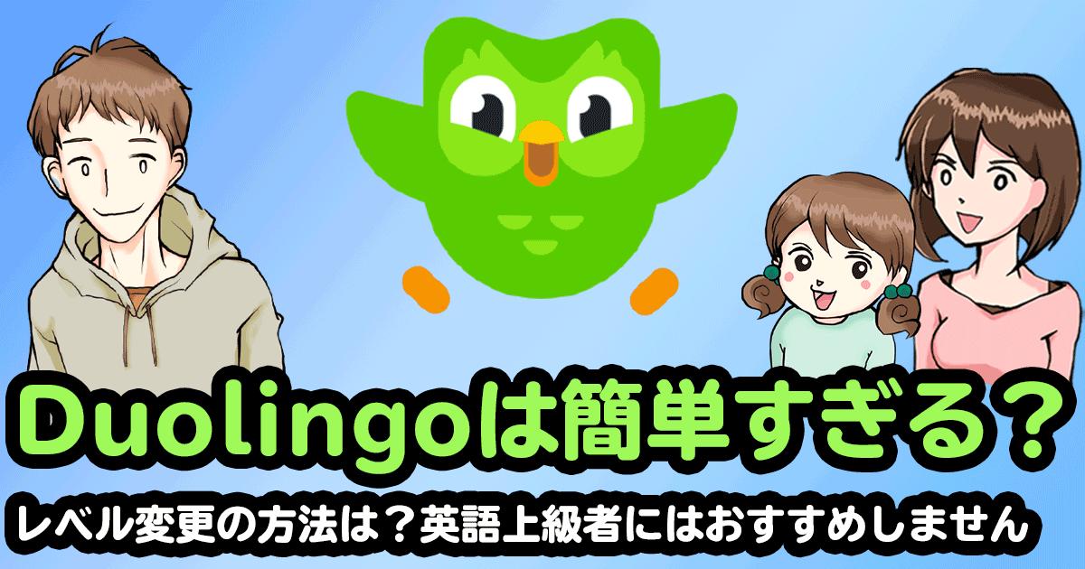 Duolingo簡単すぎるの説明画像