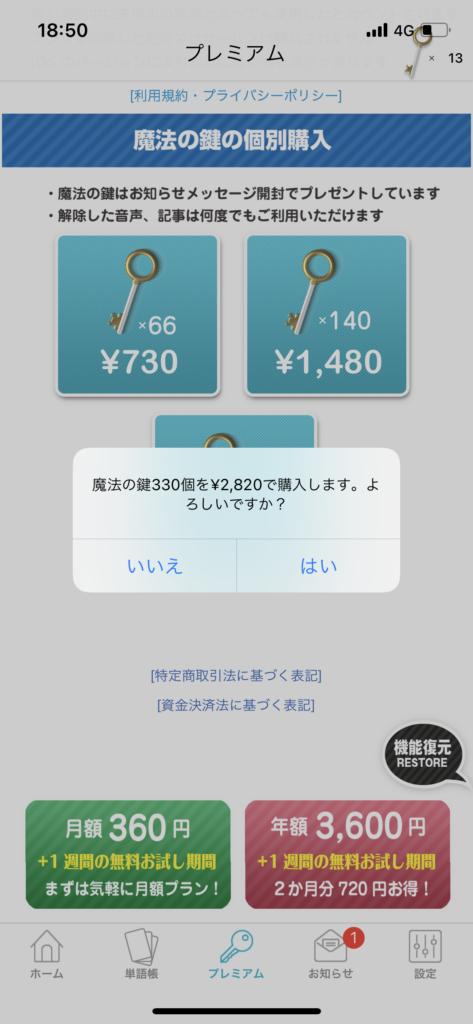 購入方法説明画像②(スクショ)