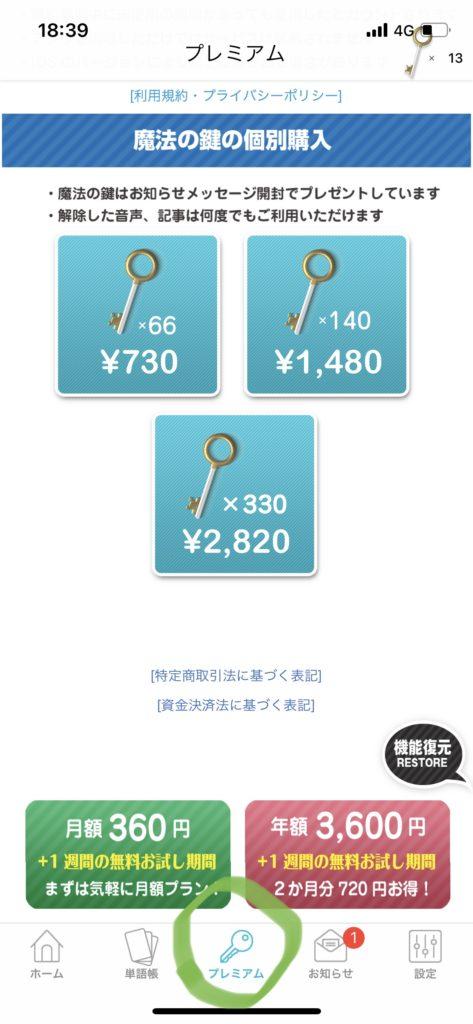 購入方法説明画像①(スクショ)