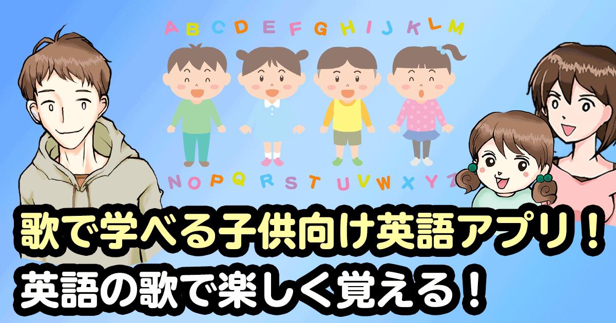 歌で学べる子供向け英語アプリ!英語の歌で楽しく覚える!の説明画像