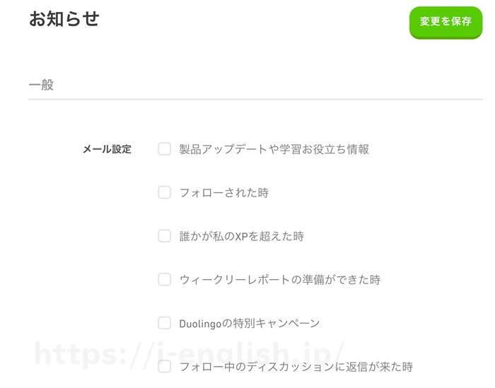 「変更を保存する」というボタンの画像