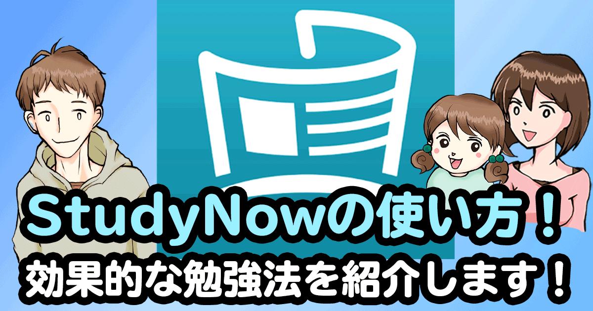 StudyNowの使い方!効果的な勉強法を紹介します!の説明画像