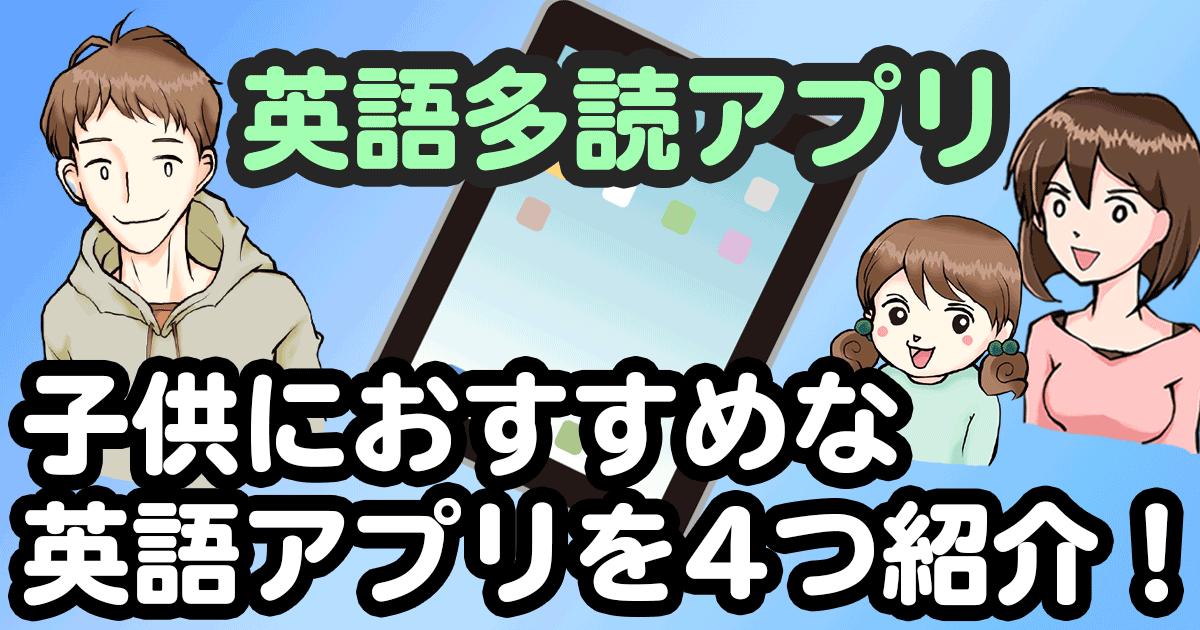 【英語多読アプリ】子供におすすめな英語アプリを4つ紹介!の説明画像