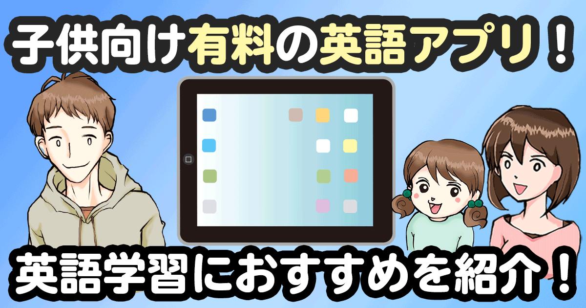 子供向け有料の英語アプリ!英語学習におすすめを紹介!の説明画像