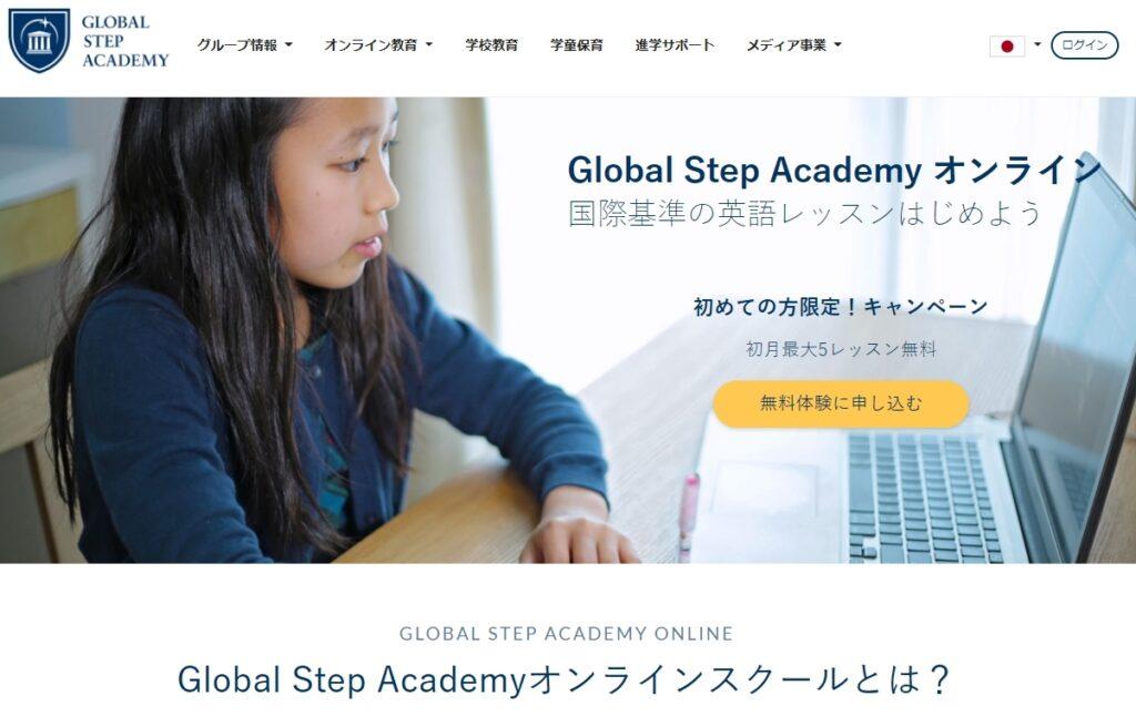 グローバルステップアカデミー
