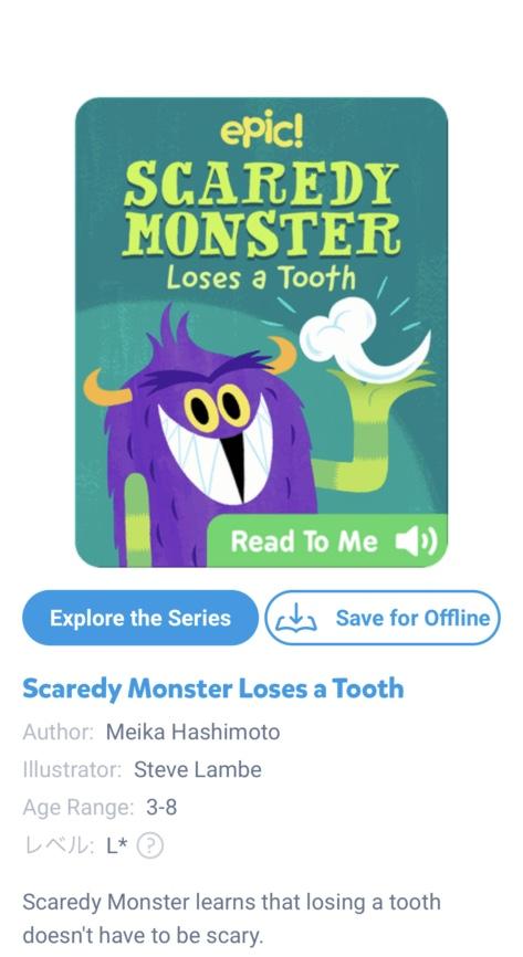 小学生くらいの子供向け英語アプリ『Epic!』のオフライン保存するときの画像