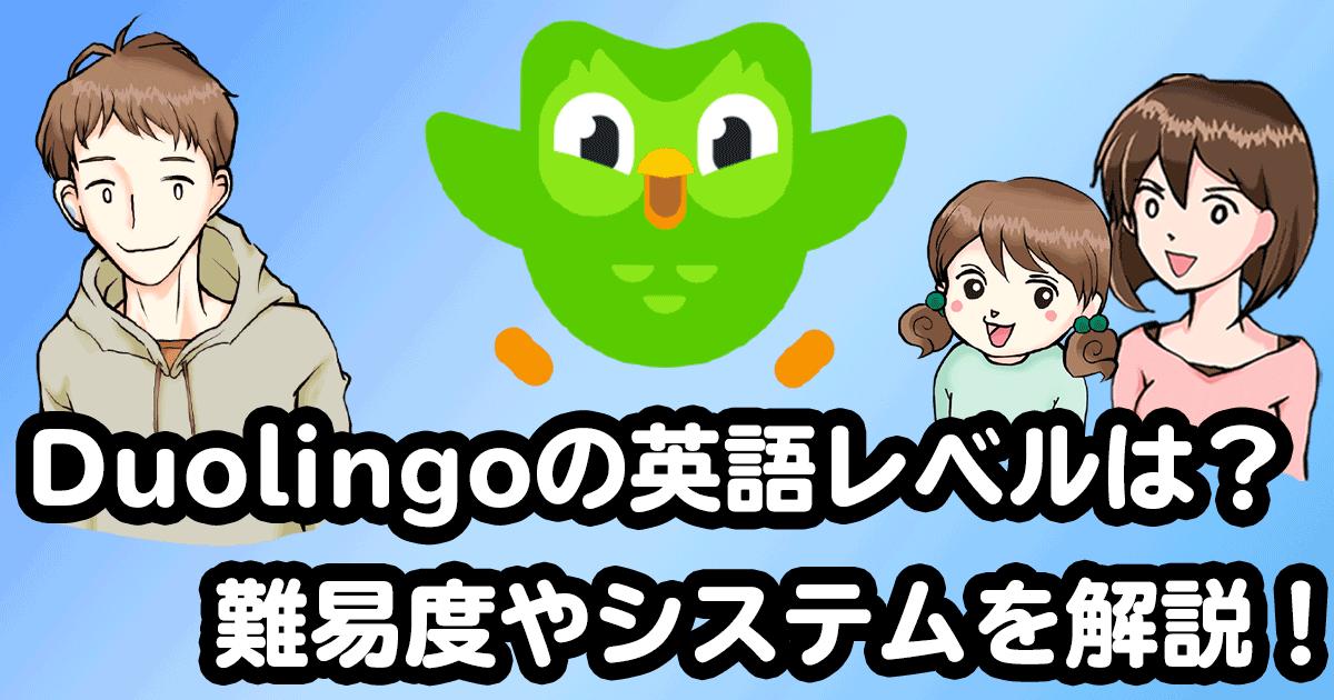 Duolingoの英語レベルは?難易度やシステムを解説!の説明動画
