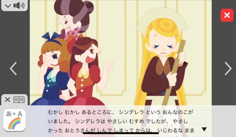 子供向け有料英語アプリのオススメ「なないろえほんの国」の日本語字幕の画像