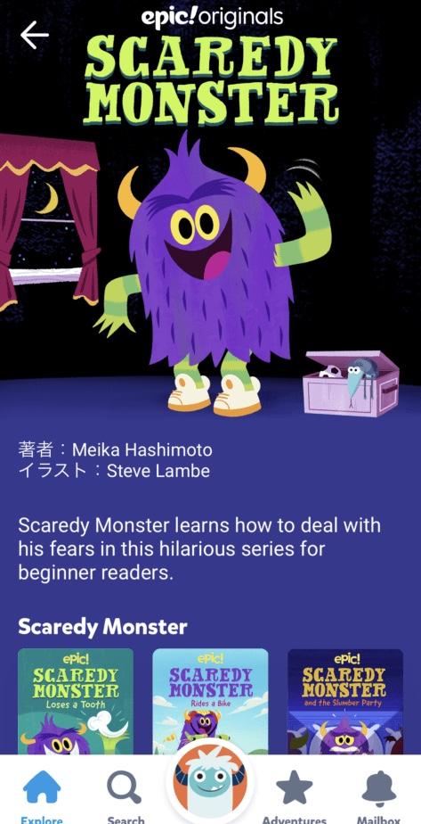小学生くらいの子供向け英語アプリ『Epic!』のオリジナル絵本の画像