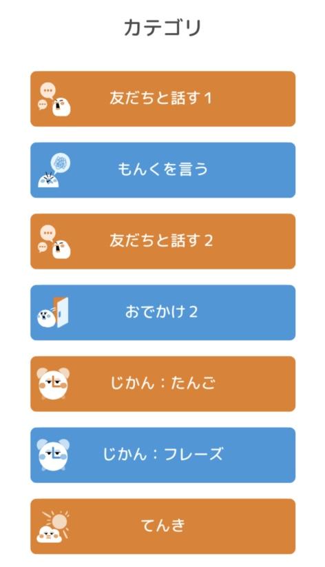「しゃべる英作文ドリル AtoZ」のカテゴリ一覧の画像