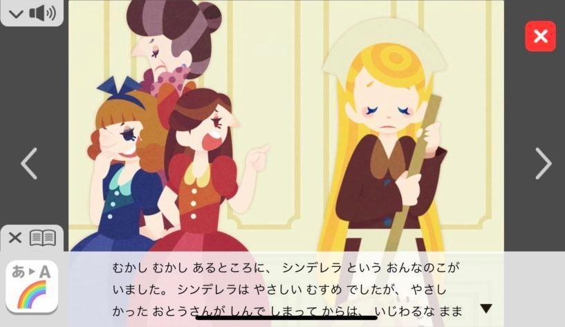 子供向けの英語多読アプリ「なないろえほんの国」の日本語字幕の画像