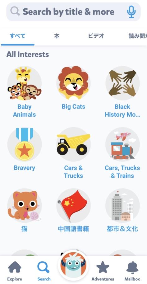 子供向け英語リーディングアプリ『Epic!』のカテゴリの画像