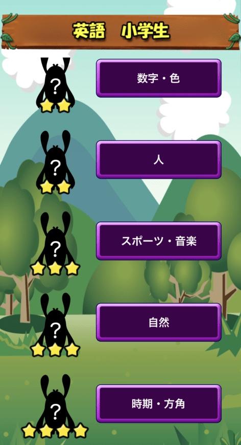 子供向けの英語単語アプリ「ビノバ英語」のカテゴリー画面