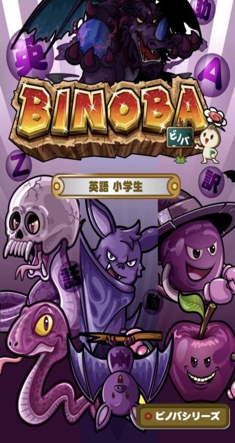 子供向けの英語単語アプリ「ビノバ英語」のトップ画面