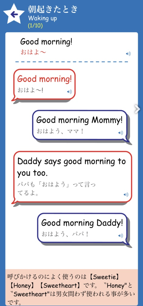 「親子de英会話」の朝起きたときの会話の画像