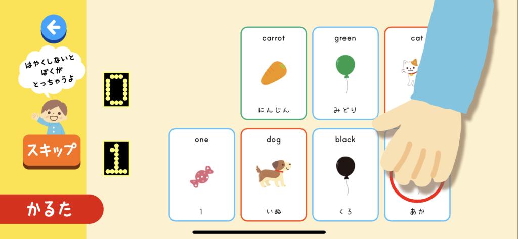 子供向けの英語単語アプリ「こどもえいごかるた」のかるた対戦画面
