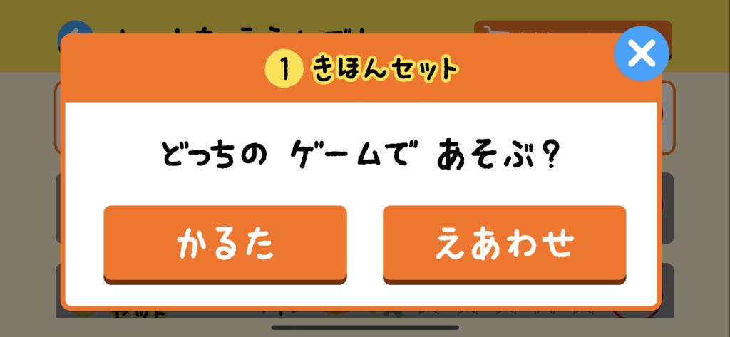 子供向けの英語単語アプリ「こどもえいごかるた」の選択画面