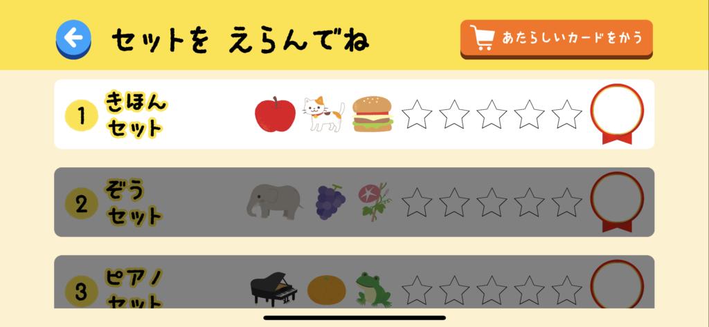 子供向けの英語単語アプリ「こどもえいごかるた」のAIと勝負している画面