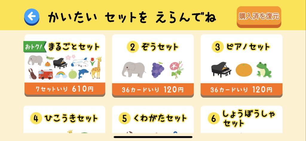 子供向けの英語単語アプリ「こどもえいごかるた」かるた購入画面