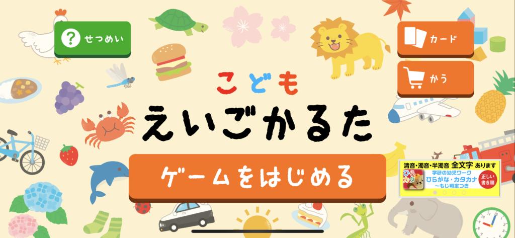 子供向けの英語単語アプリ「こどもえいごかるた」のトップ画面