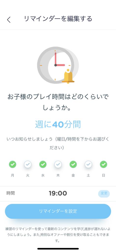 子供向け有料英語アプリのオススメ「LingoKids」の練習リマインダーの画像