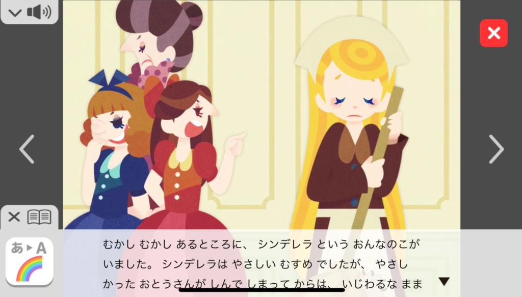 小学生くらいの子供向け英語アプリ『なないろえほんの国』の日本語字幕の画像