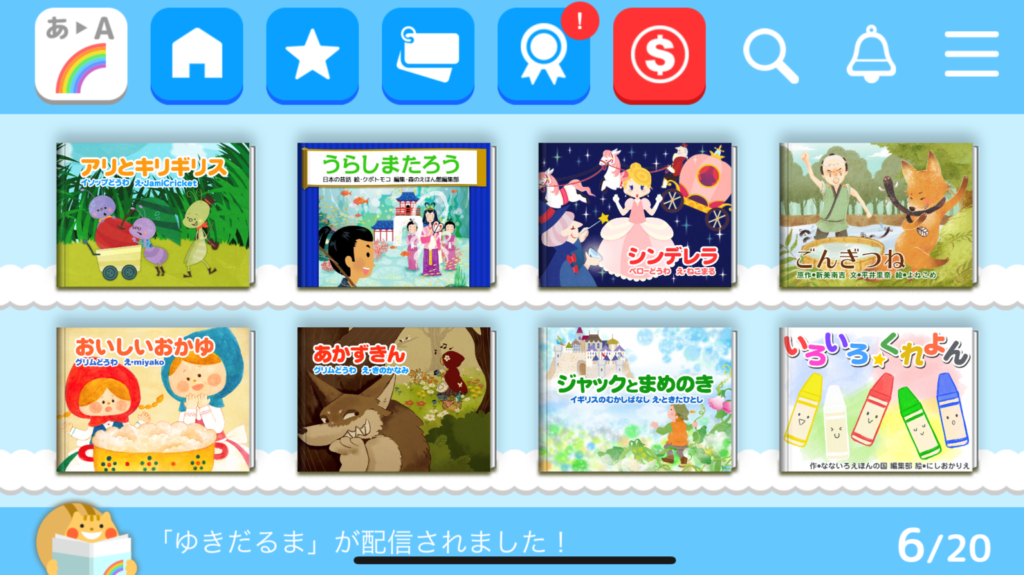 子供向け英語リーディングアプリ『なないろえほんの国』の日本語のホーム画面の画像